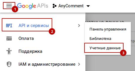 API и сервисы -> Учетные данные