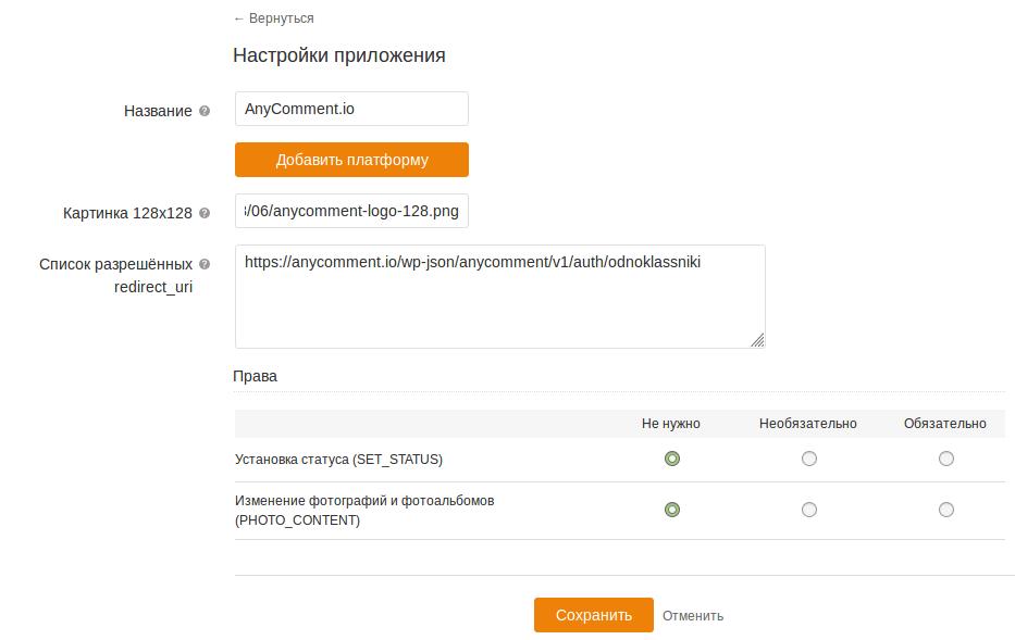 Одноклассники, получение API доступа