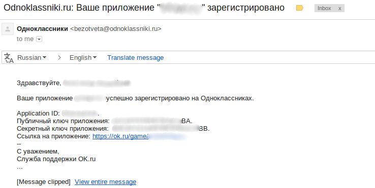 Подтверждающее письмо от Одноклассников