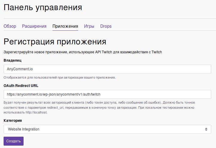 Создать API ключ для Twitch