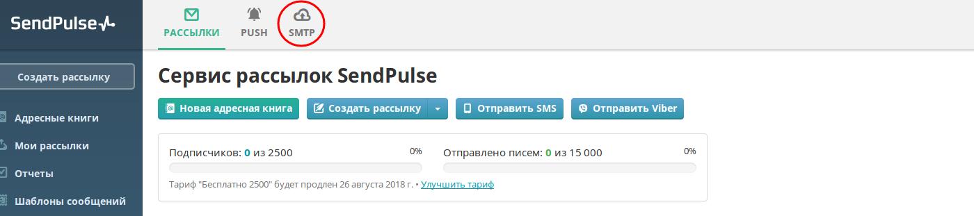 Вкладка SMTP в SendPulse