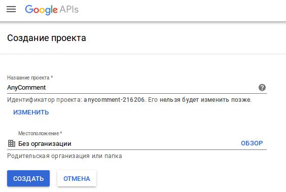 Создание проекта в Google