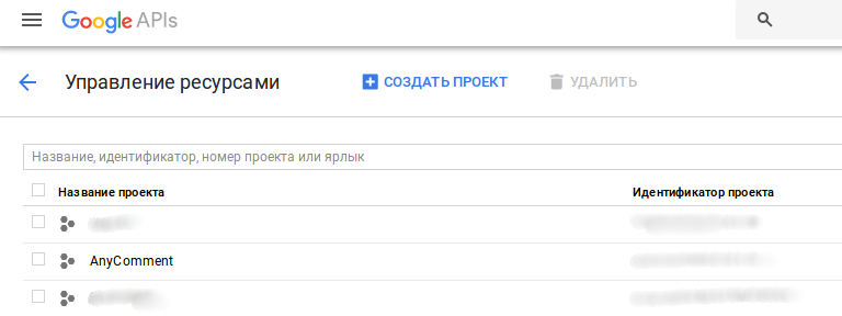 Нажмите на название проекта Google