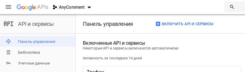 Включить API и сервисы Google