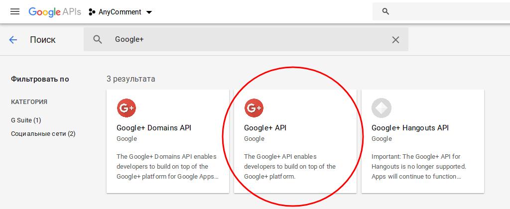 Найдите Google+ API