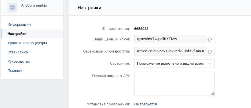Вк настройки API ключей