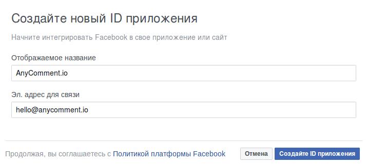 Facebook модальное окошко создание приложения