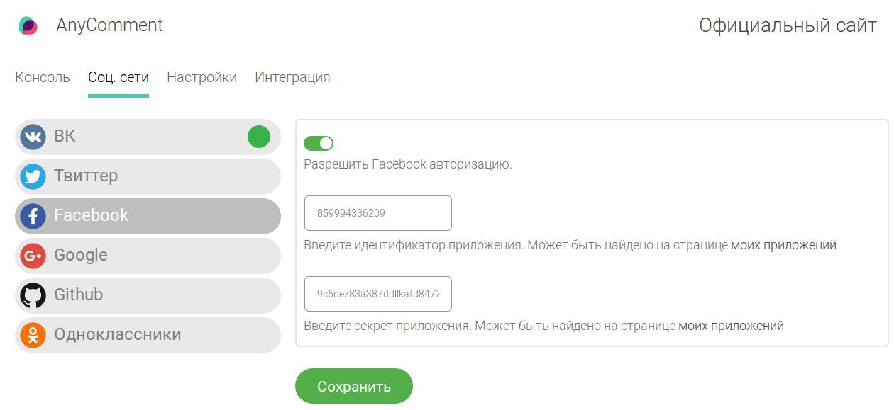 Facebook настройка API AnyComment