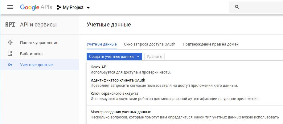Google получение API ключа