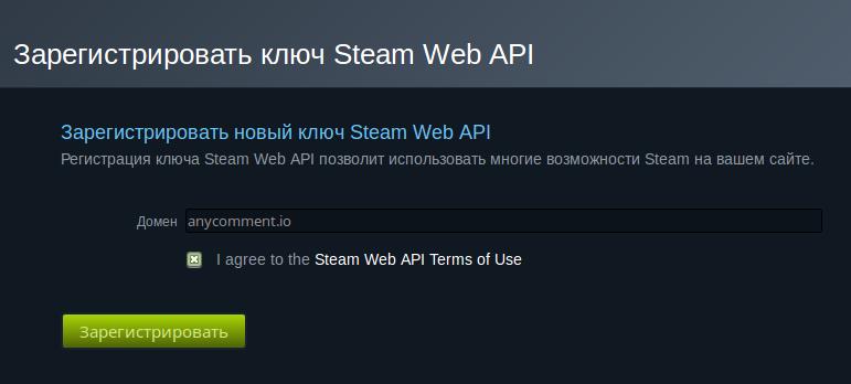 Зарегистрировать новый ключ Steam Web API
