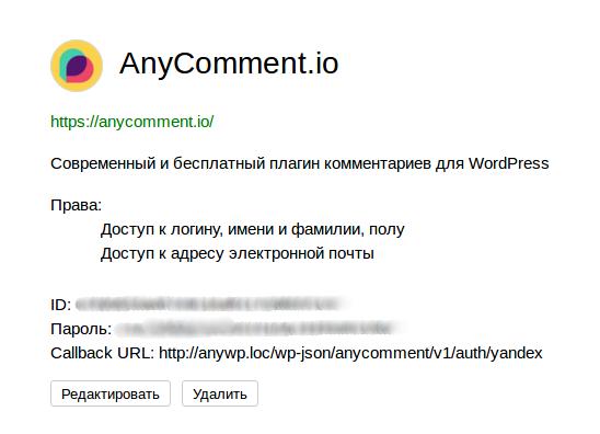 Созданное приложение в Яндекс OAuth